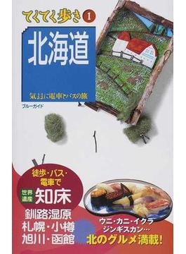北海道 気ままに電車とバスの旅 第7版(ブルーガイド)