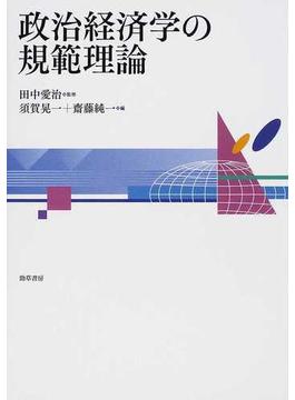 政治経済学の規範理論
