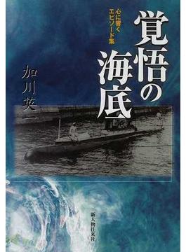 覚悟の海底 心に響くエピソード集