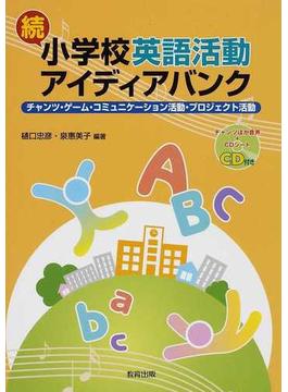 小学校英語活動アイディアバンク 続 チャンツ・ゲーム・コミュニケーション活動・プロジェクト活動