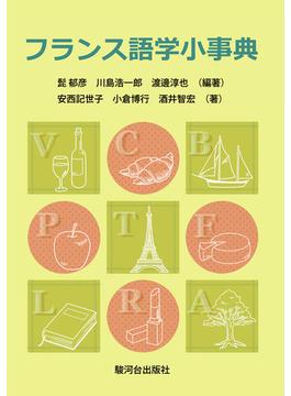 フランス語学小事典