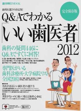 Q&Aでわかる「いい歯医者」 完全保存版 2012 歯科の疑問446にQ&Aですぐに回答!