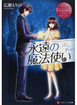 永遠の魔法使い Rie & Yuichiro(エタニティ文庫)