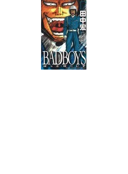 BADBOYS 17 (YKコミックス・JAPAN)