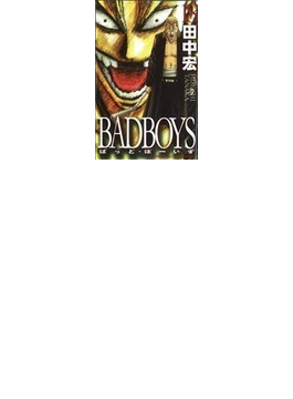 BADBOYS 18 (YKコミックス・JAPAN)