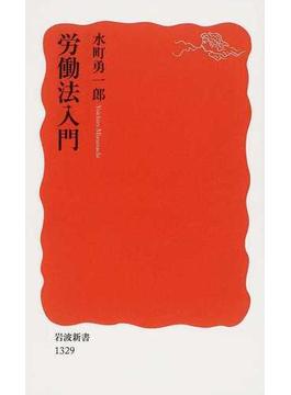 労働法入門(岩波新書 新赤版)