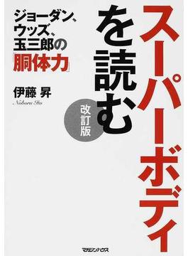 スーパーボディを読む ジョーダン、ウッズ、玉三郎の「胴体力」 改訂版