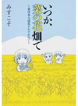いつか、菜の花畑で 東日本大震災をわすれない