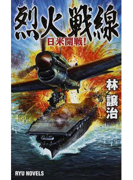 烈火戦線 1 日米開戦!