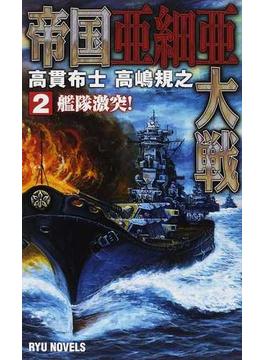 帝国亜細亜大戦 2 艦隊激突!