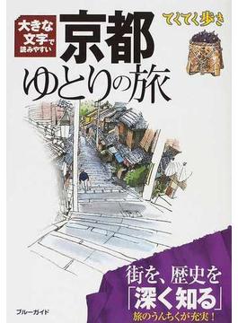 京都ゆとりの旅 大きな文字で読みやすい 第6版(ブルーガイド)