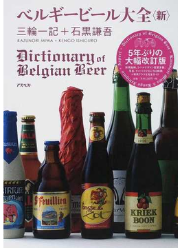 ベルギービール大全〈新〉