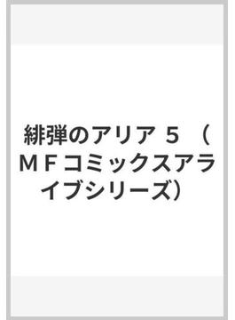 緋弾のアリア 5(MFコミックス アライブシリーズ)
