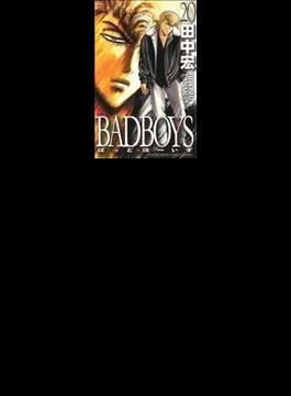 BADBOYS 20 (YKコミックス・JAPAN)
