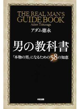 男の教科書 「本物の男」になるための58の知恵