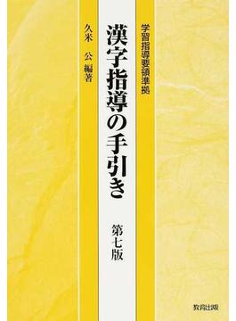 漢字指導の手引き 第7版