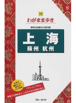 上海 蘇州 杭州 第5版