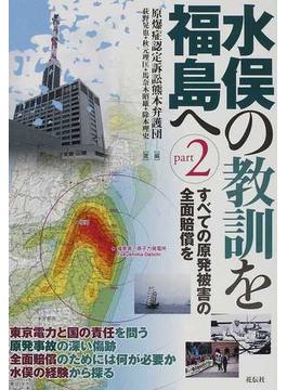 水俣の教訓を福島へ part2 すべての原発被害の全面賠償を
