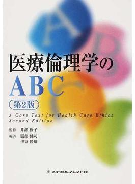 医療倫理学のABC 第2版