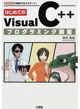 はじめてのVisual C++プログラミング講座 知識ゼロからスタート!