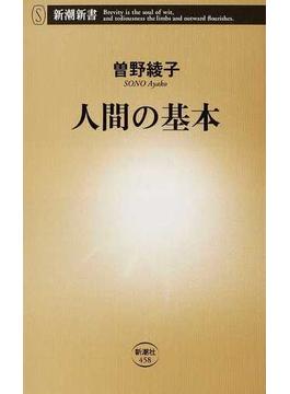 人間の基本(新潮新書)