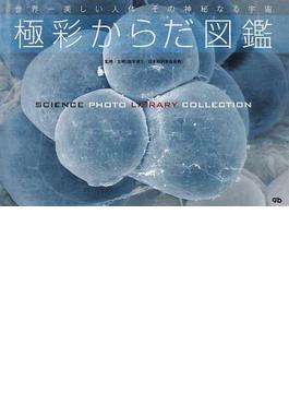 極彩からだ図鑑 SCIENCE PHOTO LIBRARY COLLECTION 世界一美しい人体その神秘なる宇宙
