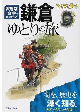 鎌倉ゆとりの旅 大きな文字で読みやすい 第4版(ブルーガイド)