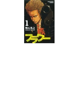 フラワー 1(YKコミックス)
