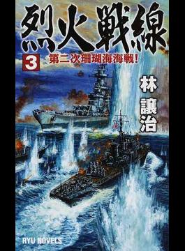 烈火戦線 3 第二次珊瑚海海戦!