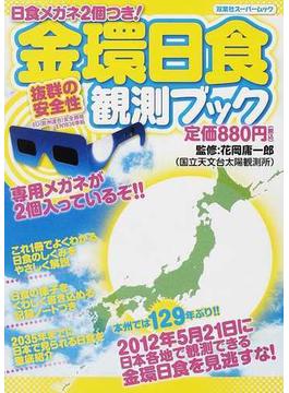 金環日食観測ブック 日食メガネ2個つき!(双葉社スーパームック)
