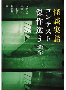 怪談実話コンテスト傑作選 3 跫音(MF文庫ダ・ヴィンチ)