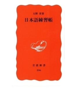 日本語練習帳(岩波新書)