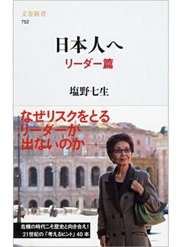 日本人へ リーダー篇(文春新書)