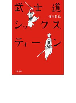 武士道シックスティーン(文春文庫)