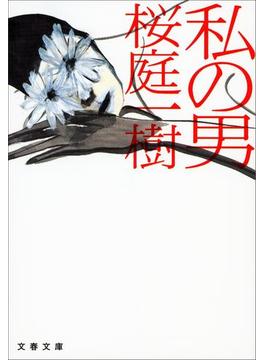 私の男(文春文庫)