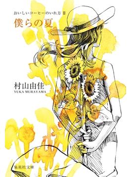 僕らの夏 おいしいコーヒーのいれ方 2(集英社文庫)