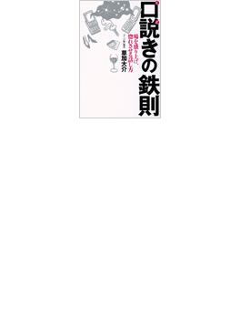 口説きの鉄則(幻冬舎単行本)