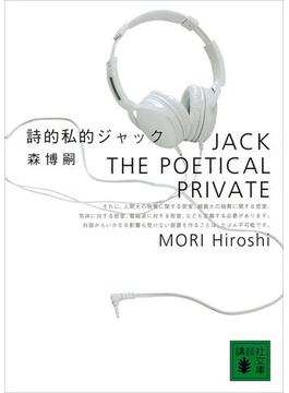 詩的私的ジャック JACK THE POETICAL PRIVATE(講談社文庫)