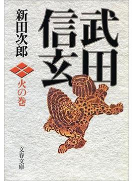 武田信玄 火の巻(文春文庫)
