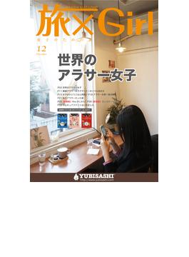 YUBISASHI MAGAZINE 旅×Girl vol.13(YUBISASHI MAGAZINE)