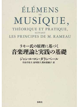 ラモー氏の原理に基づく音楽理論と実践の基礎
