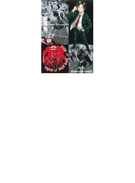 ウォースパイト マルスの目 01(YOUNG KING COMICS)