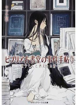 ビブリア古書堂の事件手帖 3 栞子さんと消えない絆(メディアワークス文庫)