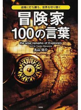 冒険家100の言葉 逆境に打ち勝ち、世界を切り開く
