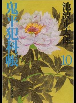 鬼平犯科帳(十)(文春文庫)