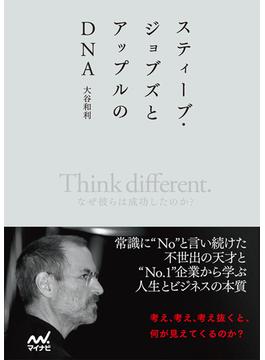 スティーブ・ジョブズとアップルのDNA Think different. なぜ彼らは成功したのか?