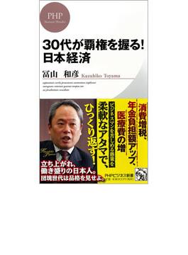 30代が覇権を握る! 日本経済(PHPビジネス新書)