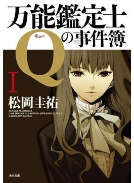 万能鑑定士Qの事件簿 I(角川文庫)