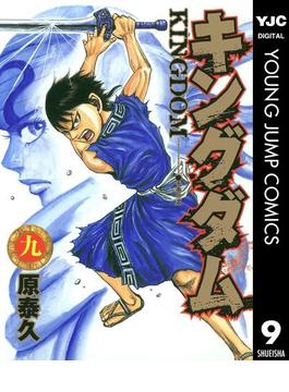 キングダム 9(ヤングジャンプコミックスDIGITAL)