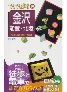金沢・能登・北陸 気ままに電車とバスの旅 第7版(ブルーガイド)